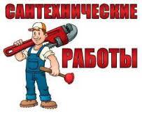 Услуги сантехника Харьков (область)