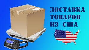 5-prichin-zakazat-dostavku-tovarov-iz-ameriki-na-sajte-sale2ukraine-com-ua