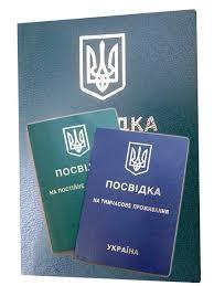 osobennosti-oformleniya-postoyannogo-vida-na-zhitelstvo-v-ukraine