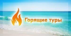 goryashhie-tury-v-turciyu-iz-kieva